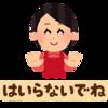 中野伸彦(1990.12)江戸語における「命令文+終助詞『ね』」