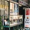 喫茶サンセン(名古屋市南区内田橋)