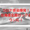 新型コロナ感染爆発。北海道全面ロックダウンすべきだ!