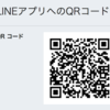 Heroku+RailsでLine botを作る 第9回 Herokuへのデプロイ