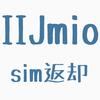 IIJmioのsimを返却した話(IIJmioの契約経緯含む)