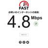 インターネット回線切替ました(ADSL→光回線)