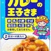 1歳になったら、カレー・ハヤシ・シチューの王子さまが楽チン便利!!!