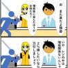 4コマ漫画「増税でお得に」無心バイト!フランネル