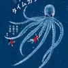 『短歌タイムカプセル』刊行記念イベントを紀伊国屋書店新宿本店にて開催します。