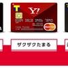 TSUTAYA(ツタヤ)でマンガ借りるなら、Yahoo!Japanカードを持たなきゃ損!