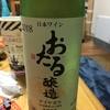 日本ワインが旨い!!【おたる醸造 ナイヤガラ(白)】