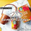 スタバでは買えない!秋の特別なカップホルダー『ネスレ スターバックス フォール チアー ギフト』 / ネスレ・スターバックス @通販