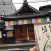 """""""福々の日""""限定、七福御朱印 京都・大福寺"""