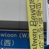 「今日新疆、明日香港」
