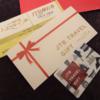 JTBトラベルギフト5万円分が届きました【ふるさと納税還元率50%】