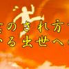 斉藤一人さん 注意のされ方でわかる出世への道