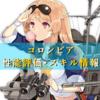 【アズレン】ユニオン陣営:コロンビアの性能評価・スキル情報まとめ【艦船紹介】