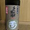 <114>【日本酒の記録】玉川 純米吟醸手つけず原酒日本晴