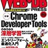 "「WEB+DB PRESS Vol.89」読みました。(2017年16冊目)I read ""WEB + DB PRESS Vol.89"". (16th in 2017)"