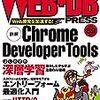 "「WEB+DB PRESS Vol.89」読みました。(2017年16冊目)I read ""WEB + DB PRESS Vol.89"". (16th in 2017)"