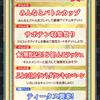 あかきウィッチのスキルダメージ