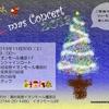 11月30日(土) クリスマスコンサート♪