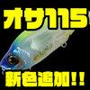 【GANCRAFT】パワフルスイミングビッグクランク「オサ115」に新色追加!