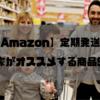 【Amazon】定期発送で我が家がオススメする商品9選!