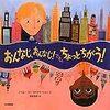 親子日本語教室ボランティア養成講座➀:初級編