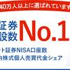 【資産運用】つみたてNISAの実績と始め方!【SBI証券】