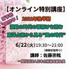 佐藤宗眩先生 オンライン講座には会員登録が必要です