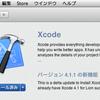 MacBook を買って開発ができるようになるまで。