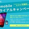 5GBの格安SIMが完全無料!