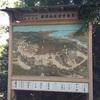 西国三十三か所巡礼 十二番札所 岩間山正法寺