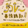 【カレー事情聴取バル2019Vol.5】4/19〜21開催!各店の超個性的なアテがいただけるコスパのよいスパイスバルイベント!
