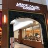 鹿児島空港 Sky Launge 菜の花(カードラウンジ)(2018年9月再訪)