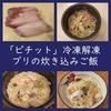 魚の切り身「ピチット」で冷凍と解凍のテスト/炊き込みご飯へ(ブリ)
