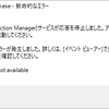 HP Connection Manager サービスが応答を停止しました。
