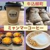 牛込柳町にミャンマー式コーヒーのカフェ【AUNG COFFEE】がオープン!さっそく行ってきたよ!