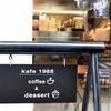 【朝に行ける明洞カフェ】kafe1988