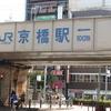 【日記・告知】これからは大阪・兵庫など、関西を積極的にPRしていきたいっ!!(願望)・・・しかし今日はなにもなかった。