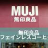 """無印良品""""初"""" カフェインレスコーヒーを9/1より発売"""