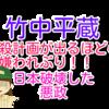 竹中平蔵 暗殺計画。日本破壊した悪政の数々を紹介。