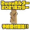 【AbuGarcia】プライヤーやロッド収納に便利なアイテム「2wayホルダー2021年カラー」通販予約受付開始!