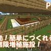 【マイクラ】全自動!簡単につくれる村人増殖施設を制作!~統合版対応~ Part8【スロクラ】