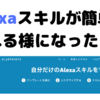 Alexaスキルで遊ぶ - Alexa Skill Blueprints -