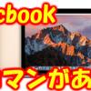 12インチMacBook 2017モデルはロマンがあるPCだ!