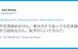 ラムザイヤー論文批判者のエイミースタンリー漢字読めずカナでも日本語読めないと曝露:慰安婦契約書も存在