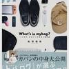 電子書籍『What's in my bag?』(鳥羽恒彰)を読んで「トバログ」にはまる