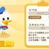 ディズニートイカンパニーのキャラクター攻略情報【ドナルド】