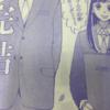 漫画「さくらと先生」最終回最終話の感想とネタバレ!5巻!