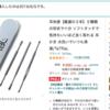 劣化ゼロでいつでもすっきり取れる評価★4の金属製の全方位耳かき980円をおすすめしたい!