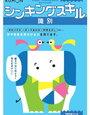 シンキングスキル「識別・推理・空間認識・表現」の4冊終了【年少娘】