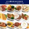 10/8再販! 【 ANA's Sky Kitchen 】ANA機内食100万食記念